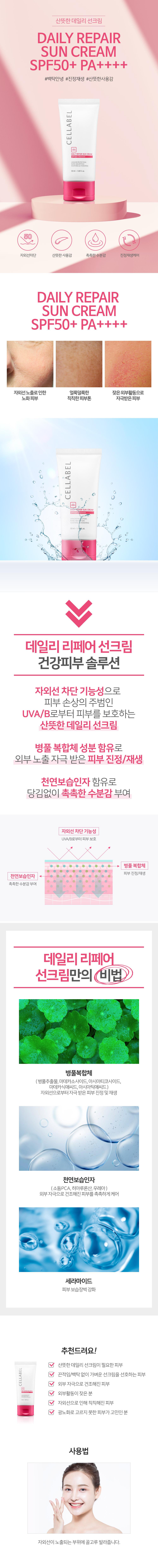 daily_repair_suncrea_50.jpg